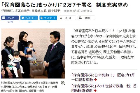 朝日新聞保育園落ちた署名2万7千