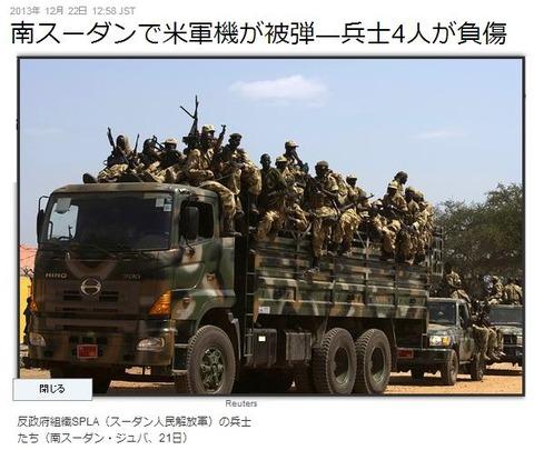 南スーダン反政府組織SPLA