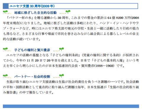生協日本ユニセフ協会2