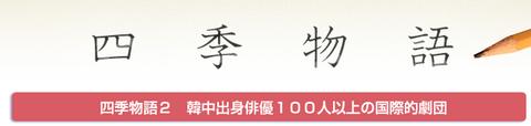 劇団四季・四季物語