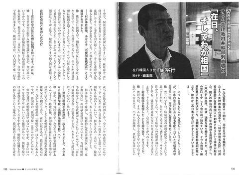japanism 徐インタビュー134135