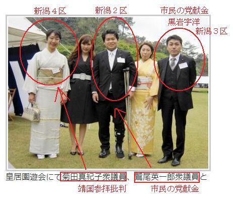 菊田真紀子、鷲尾英一郎、黒岩宇洋