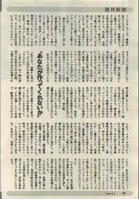 12ジャパンタイムズ小笠原130