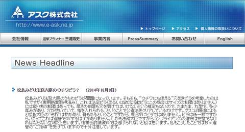 松島みどり法務大臣のウチワビラアスク株式会社