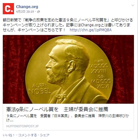 changeorgFB9条にノーベル平和賞を