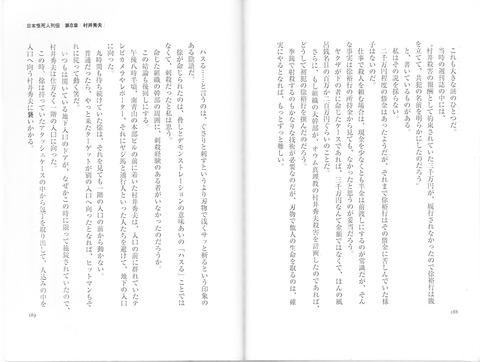 日本怪死列伝安倍譲二188189