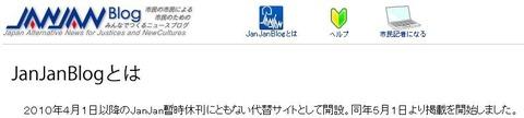 JANJANblog