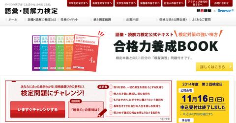 語彙読解力検定朝日×benesse