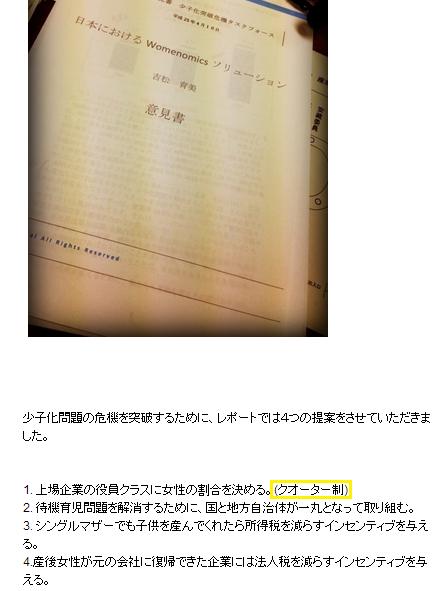 吉松育美blog少子化危機突破タスクフォースクオーター制