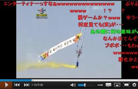 キムチ軍謎の空中ショー119