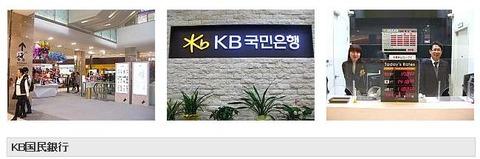 KB国民銀行ソウルナビ