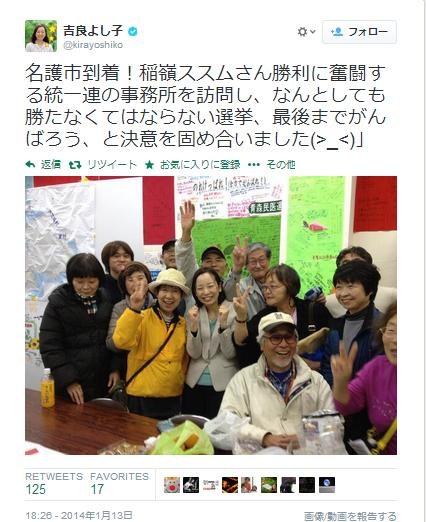 沖縄名護市長選吉良よし子統一連事務所