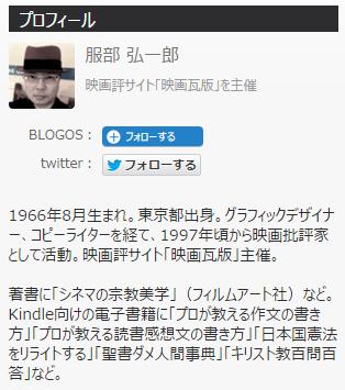服部弘一郎プロフィール(映画