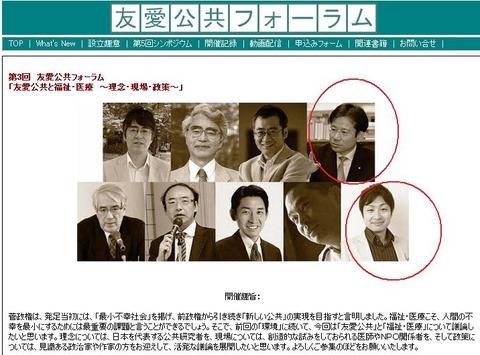友愛公共フォーラム鈴木寛・NHK駒崎
