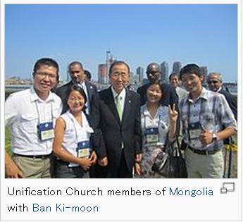 モンゴル統一協会員とパンキブン