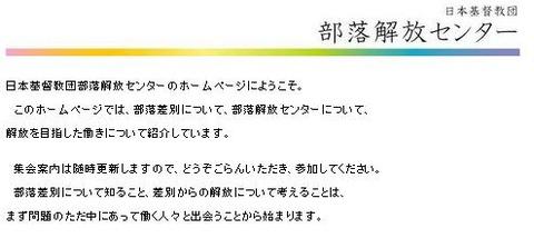 日本基督教団・部落解放センター