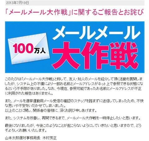 山本太郎100万人のメールおわび