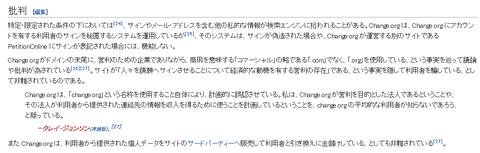 orgwiki批判