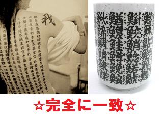 MIYAVI寿司屋の湯呑み