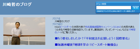 ICANピースボート川崎哲