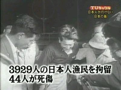 3929人日本人漁民を拘留44人死傷