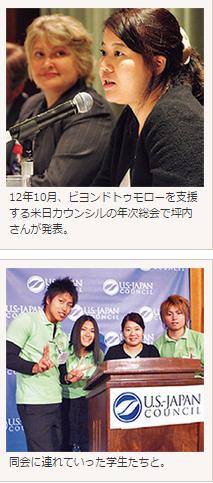 US-JAPANcouncil
