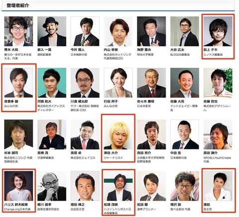 ネット選挙フォーラム2014