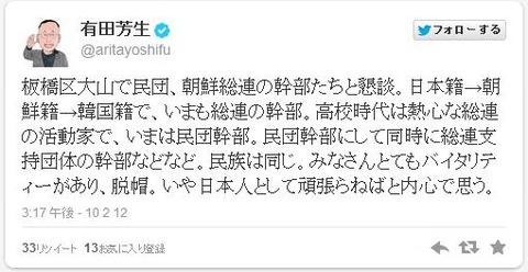 有田芳生ツイッター総連民団