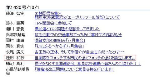 団通信1430号種田和敏
