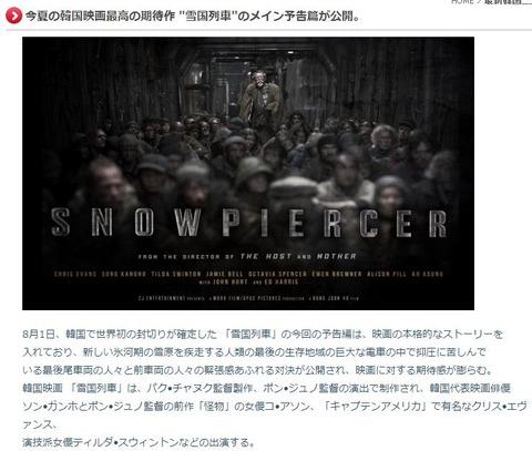 雪国列車韓国映画