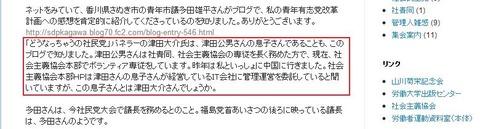労働者運動HP津田大介