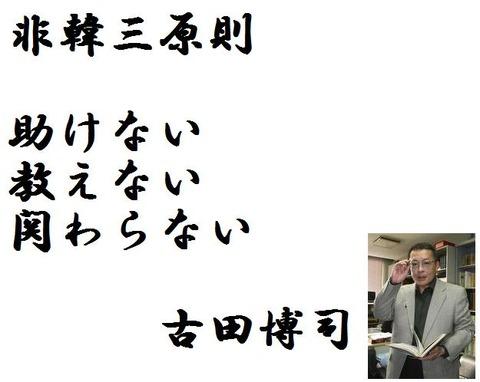 非韓三原則(古田博司教授)