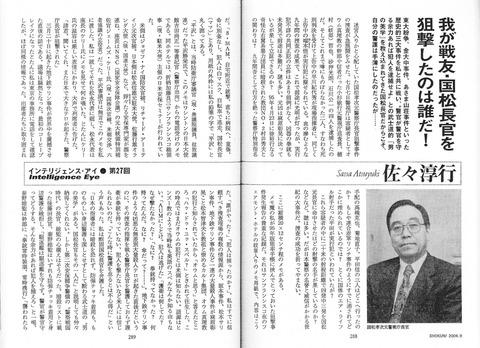 「諸君!」2004年9月号佐々淳行インタビュー288289
