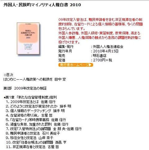 外国人・民族的マイノリティ人権白書2010・1