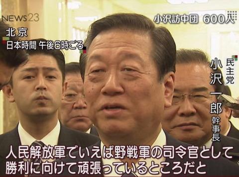 小沢訪中団・人民解放軍