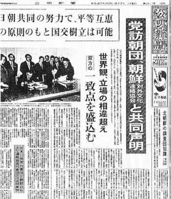 公明新聞北朝鮮外交