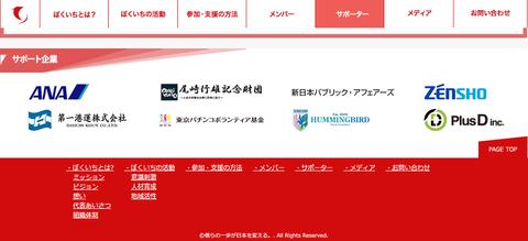 僕らの一歩が日本を変えるサポート企業