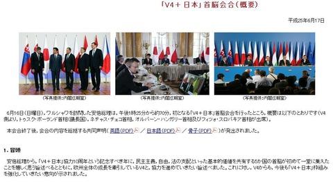V4+日本首脳会合