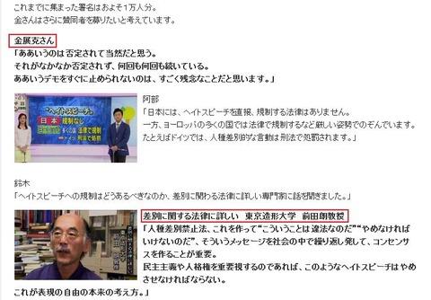 NHKおはよう日本・前田朗