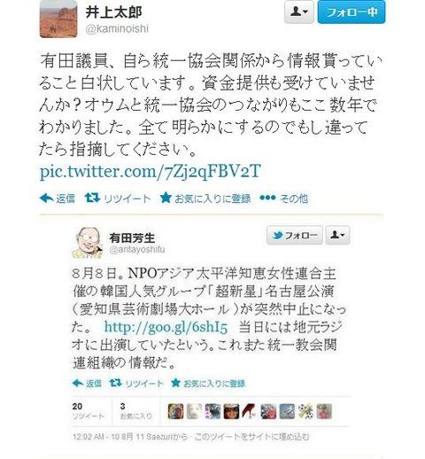 井上太郎ツイ有田芳生超新星