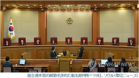 統合進歩党解散憲法裁判所