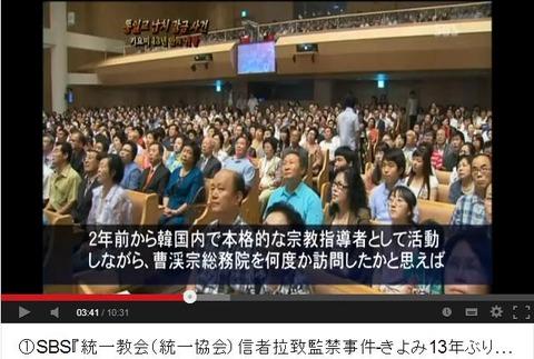 SBS統一協会信者拉致監禁事件曹渓宗