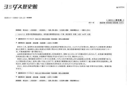 22東京朝刊