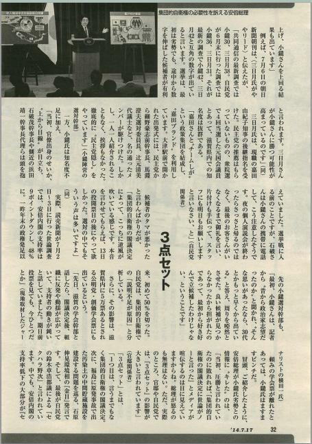 17滋賀県知事選32