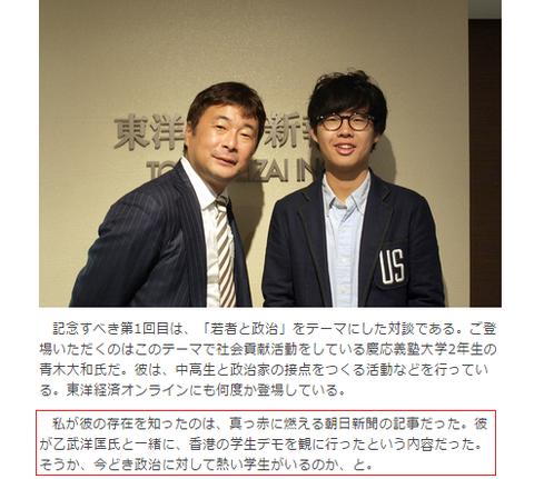 常見陽平青木大和東洋経済ONLINE