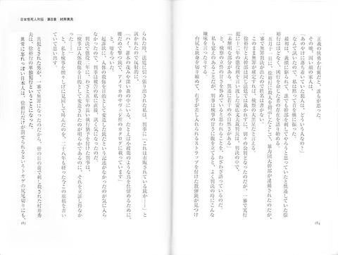 日本怪死列伝安倍譲二184185