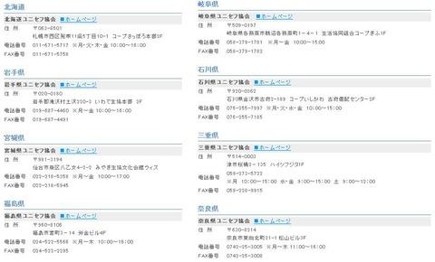 日本ユニセフ協会・地方組織