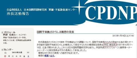 日本国際問題研究所軍縮・不拡散促進センター