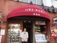 東京中高オモニ会会長朴史鈴