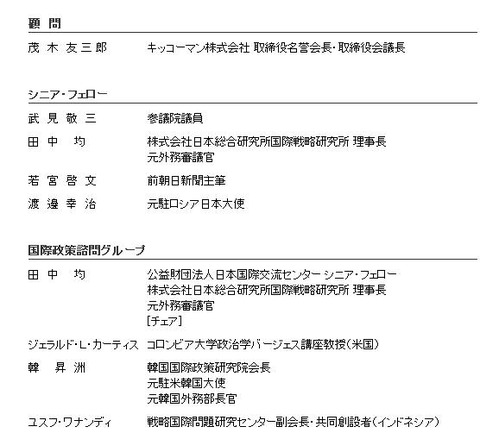 日本国際交流センター理事・評議員